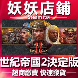 【妖妖店鋪】Steam PC世紀帝國2 決定版 Age of Empires II Definitive Edition