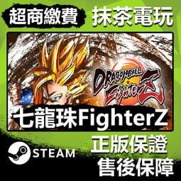 🍀抹茶電玩🍀Steam數位版 DRAGON BALL FighterZ 七龍珠Fighter Z 安全快速 買送遊戲