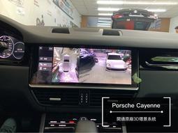 辰祐汽車音響 保時捷 Porsche Cayenne 開通原廠3D環景系統 360度 無盲點 支援軌跡隨動