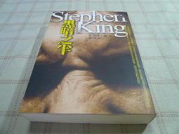 [小吳書坊] 11-8-黑暗之半--史蒂芬金--遠流出版--(有泛黃)
