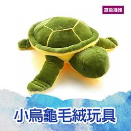小烏龜毛絨玩具 大海龜公仔/抱枕/靠枕/海洋生物/可愛/海龜靠墊/超大號/布娃娃玩偶/生日/兒童節/擺飾 現貨 V09