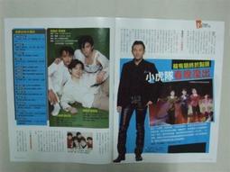 {小虎隊} 吳奇隆 & 陳志朋 & 蘇有朋 春晚復出 雜誌內頁2面 ♥2010年♥