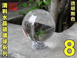 【威利購】高透度水晶球【透明無色8公分級】風水.倒影.水晶玻璃球