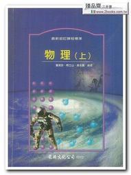 [超商取貨19元][10/25新上架][學涯書店]龍騰 物理(上)(P232)  葉英珍等~乙508K-9[璘]