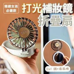 【可打光風扇鏡】折疊風扇鏡 風扇 補妝鏡 打光燈 隨身鏡 隨身電扇【AAA6470】