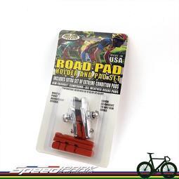 速度公園 KOOL-STOP C夾專用煞車皮組/送補充煞車皮 公路車/跑車用 乾溼/晴雨兩用 Shimano系統可用