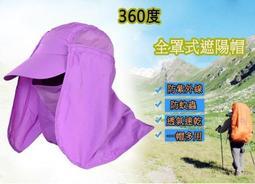 多功能遮陽帽護頸 抗UV 多種戴法 防曬 棒球帽 臉頸防曬 面罩披肩 防紫外線UPF50+ 登山 休閒 釣魚 騎車