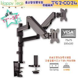 福利品特賣【快樂桔子壁掛架】T52-C024 鋁合金 17~32吋液晶 雙螢幕電腦架 液晶電視架 夾鎖桌2用