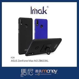 【馬尼】Imak 創意支架牛仔殼/ASUS ZenFone Max M2 ZB633KL/手機殼/硬殼/耐磨殼/手機背蓋