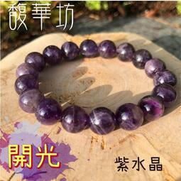 🌕 紫水晶 【招財迎貴人 】 紫水晶手鍊 - 招財  招貴人 考試運 開智慧 社交之石