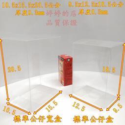 透明盒 PVC透明盒 娃娃機展示盒 娃娃機 禮盒包裝 短邊8公分以上 婷婷的店