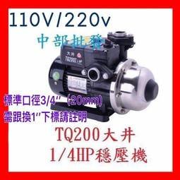 『中部批發』 大井 TQ200 1/4HP 電子穩壓加壓馬達 加壓機 抽水機 電子式穩壓機 恆壓機 塑鋼加壓機 電子恆壓