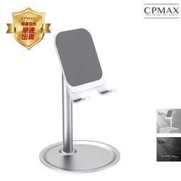 CPMAX 桌面手機支架 ipad平板  直播支架 伸縮金屬 通用調節神器 手機架 手機支架 手機伸縮支架 H140