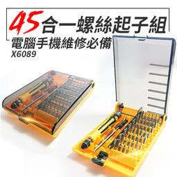 【傻瓜批發】(X6089) 45合一螺絲起子組 45合1套筒工具組手機筆電手錶平板3C維修i6 i7 plus拆機工具