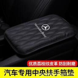 奔馳汽車通用扶手箱套增高墊 扶手箱墊 扶手墊 胳膊墊