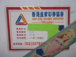 ///李仔糖文獻史料*民國84年香港皇家彩券協會.會員證(k368-23)