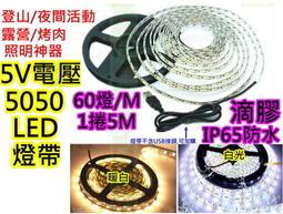 防水1捲5M白光 5V電壓5050 LED燈帶【沛紜小鋪】LED燈條 LED軟條燈 USB燈 登山露營烤肉夜間照明神器