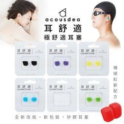 現貨  快速出貨 耳舒適 極舒適耳塞 矽膠耳塞 多色可選 服貼耳廓不掉落 有效降噪 防水防汗 非侵入式配戴