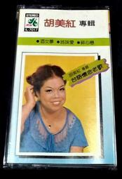【南傑克商店街】/『唱片行』/TAPE卡帶/胡美紅:絕版台語懷念老歌17