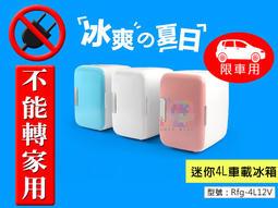 【面交王】車用 4L迷你小冰箱 冷暖箱 冷熱兩用 車載冰箱 小型冰箱 可制冷制熱 冷藏保鮮 母乳保鮮 Rfg-4L12V