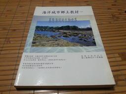 [阿娟雜貨店]8--海洋城市鄉土教材--基隆海域的生物世界--基隆市政府