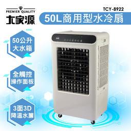 *免運*[安安寶貝家] 大家源 50L商用型 負離子遙控 微電腦定時 水冷扇 TCY-8922