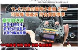 YL-K25w 迷你車機(可驗機)(有發票)(有保固)第三代520風扇版竹北168無線電有現貨 KT8900可參考