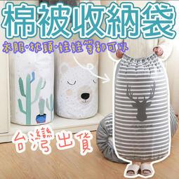 台灣出貨 棉被收納袋 收納籃 束口袋 壓縮袋 防塵 枕頭 衣物 毯子 被子 床單 娃娃 搬家收納