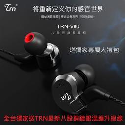 (預購專區 新增現貨選項 獨家送八股銅鍍銀混編升級線 一年保固)TRN V80帶麥克風可換線圈鐵耳機 安卓蘋果適用送禮包