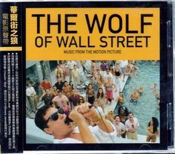 【正價品】The Wolf Of Wall Street 華爾街之狼 // 電影原聲帶~環球唱片、2014年發行