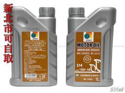 938嚴選 日本 JOMO機油 SM 10W40 全系列一箱免運 三菱 正廠 原廠 JOMO 10W-40 機油