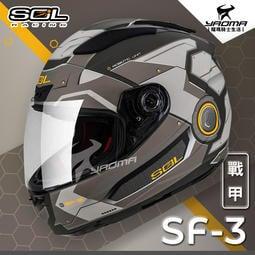 加贈好禮 SOL安全帽 SF-3 戰甲 消光綠棕 SF3 全罩帽 通風 雙D扣 鋼鐵人 耀瑪騎士機車部品