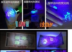 9顆LED燈 395nm 紫外線燈 驗鈔燈 紫光燈 尿布 紙巾 內衣物螢光劑檢測 (4色,隨機發)