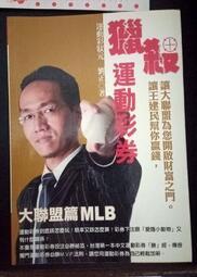 獵殺運動彩券 大聯盟篇MLB