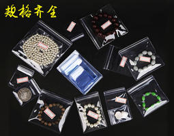 5X7cm戒指手鐲項鍊袋 自封袋 鎖骨袋 珠寶首飾品袋 玉石玉器袋 透明封袋 PVC軟膠袋 礦石標本袋 密封袋封口袋