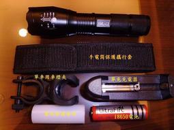 CREE正品超級大全配~戰術頭 L2伸縮調光手電筒送電池18650 +充電器+保護套+自行車燈夾+手電筒腰布套