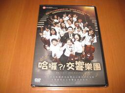 全新韓影《哈囉 交響樂團》DVD 理察明基歐尼爾 一場無國界的音樂饗宴即將展開!