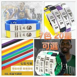 7色20星可選!可調節 鈦鋼材質 NBA手環 運動手環 勇士 騎士Curry 科比 籃球手環 手鏈矽膠手環【JY040】