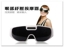 【1313健康館】Eye Care 眼部按摩器 多點震動按摩!不輸OSIM 便宜又好用^^眼部舒壓(另有健腹器.啞鈴)
