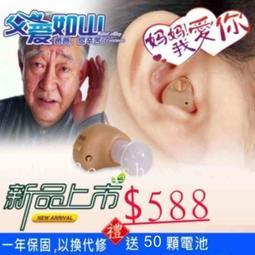 *滿3件免運費*母親節活動 超輕量 助聽 集音器 輔聽器 擴音耳機 (非醫療助聽器) 加送電池 50+50顆 送完止