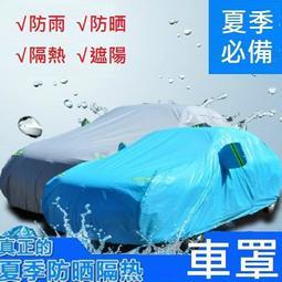 《桃園悍將》向日葵車罩(雙層防水)+(塗銀節能)+(車門拉鍊)+(防盜鋼絲鎖)頂級車罩
