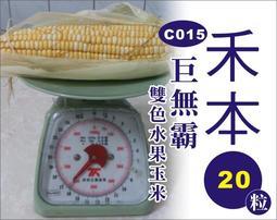 農業屋 C015巨無霸雙色水果玉米種子