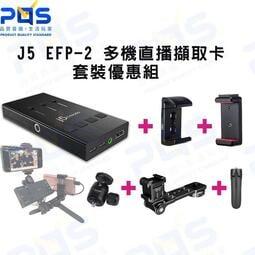 j5create EFP-2 多機直播擷取卡 套裝優惠組 直播 錄影 會議 畫面切換 台南PQS