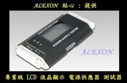 最新版 鋁合金外殼 LCD 電源測試器 檢測器 輕鬆診斷電源供應器 工程師的最愛 ALEXON 最搶手