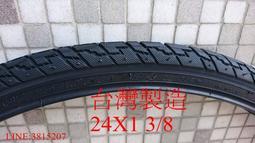 {名森自行車}24x1 3/8淑女車外胎 套裝優惠價 (1內+1外) 台灣製造 特賣優惠200元
