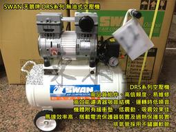 ㊣東來工具㊣天鵝牌 DRS-210 SWAN 無油式空壓機 22公升 DRS210 結式空壓機 非DR115