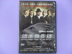 【大謙】《 鐵面急先鋒~斥資十億 法國第一支機動警察傳奇故事 》 台灣正版二手DVD