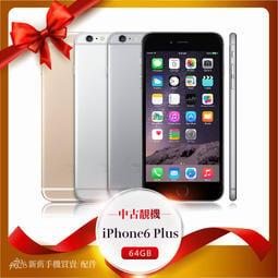 /手機福利社/iPhone 6 Plus三色64G[嚴選二手機] 特賣優惠