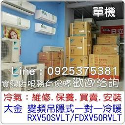 【含標準安裝46000】大金變頻吊隱式一對一冷暖RXV50SVLT/FDXV50RVLT