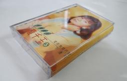 ●AQ● 龍千玉 秀麗佳人卡式錄音帶  七成新 U8040